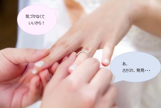 指のささくれ_top