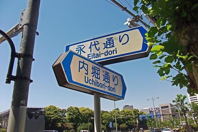 通りの標識