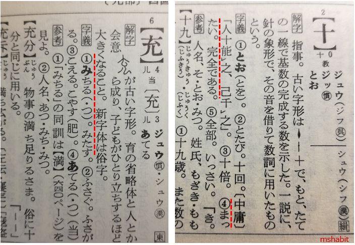 じゅうぶん漢字辞典