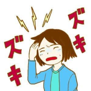 頭痛が悪化