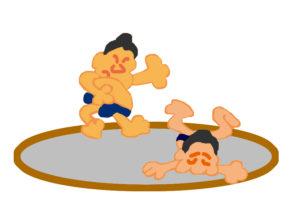 相撲に負ける