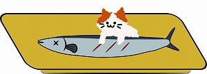 猫を追うより皿を引け