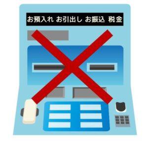ATMに使わない