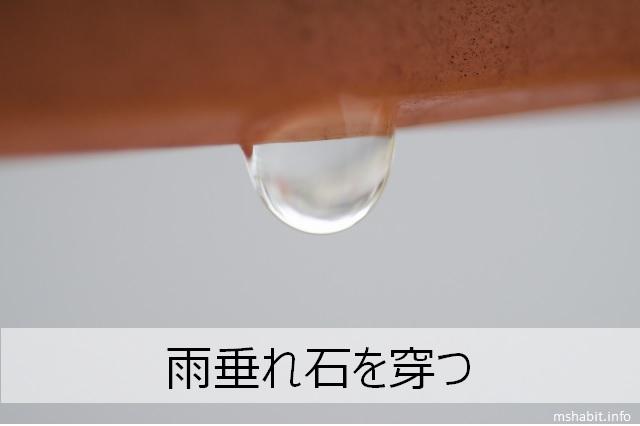 雨垂れ石を穿つ
