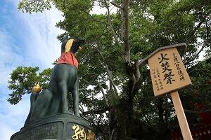 伏見稲荷火焚祭