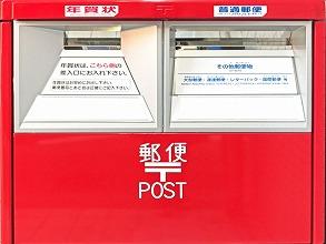 年末仕様の郵便ポスト