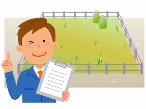 土地譲渡契約の印紙軽減措置
