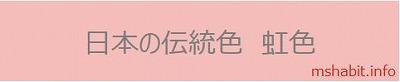 日本の伝統色・虹色は薄いピンク色