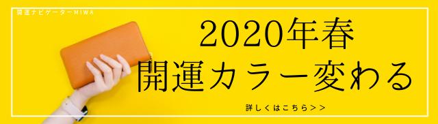 2020年開運カラー