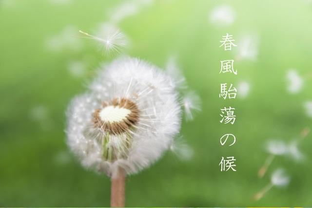 春風駘蕩の候