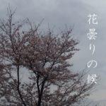 花曇りの候