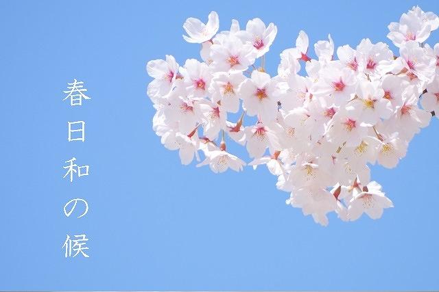 春日和の候