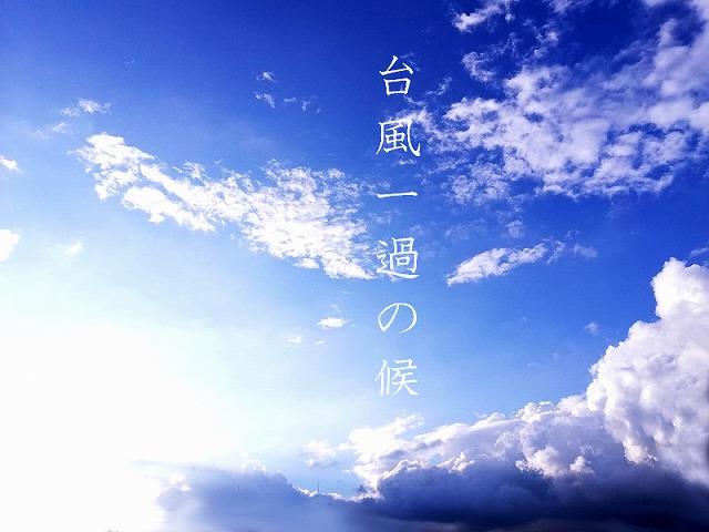 台風一過の候